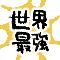 CNo.1189 世界最強のコミュニティ
